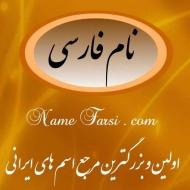 اسمهای ایرانی