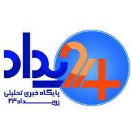 پایگاه خبری تحلیلی رویداد24